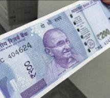 بازار میں جلد نظر آئے گا 200 روپے کا نوٹ، پرنٹنگ ہوئی شروع
