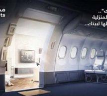 سعودی عرب: غیرملکی گھریلو ملازماؤں کے لئے منفرد سروس