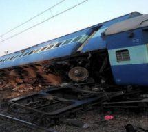 واسکو ڈی گاما-پٹنہ ایکسپریس حادثہ کا شکار۔تین مسافروں کی موت معاوضہ کا اعلان