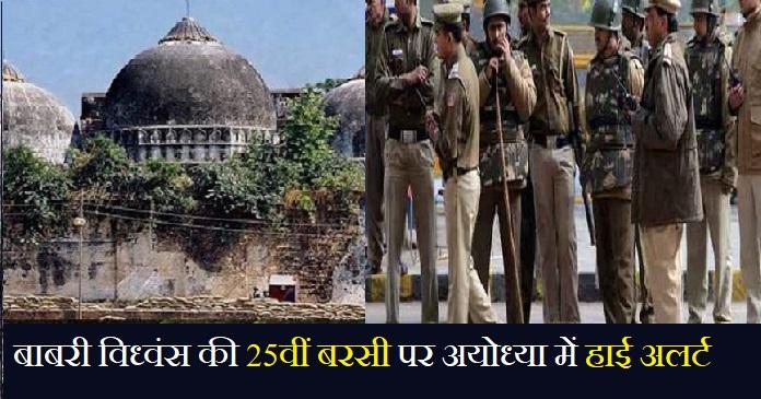بابری مسجد کی 25ویں برسی : ہندو مہاسبھا کے کارکنوں کو اجتماعی طورپر رام للا کے درشن سے روکا