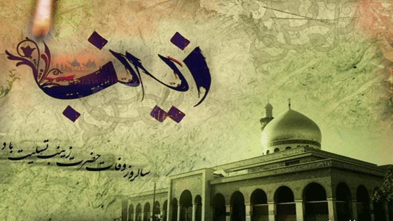 آہ حضرت زینب (س) ۔ ۔ ۔ کرے حال زینب بیاں کس طرح سے