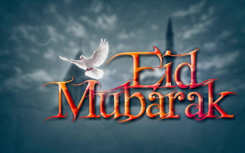 दो ईद की परम्परा समाप्त- क्योँकि इसलिये नहीं हुआ चांद का दीदार, भारत में 16 जून को ईद उल फितर