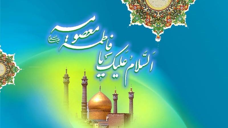 شیعہ قوم ڈاٹ کام کی جانب سے اہل تشیع کو ولادت حضرت معصومہ اور یوم دختر مبارک ہو