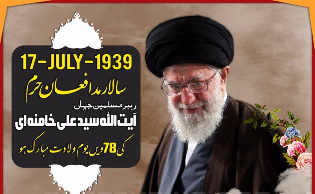رہبر انقلاب اسلامی حضرت آیت اللہ خامنہ ای کی اٹھترویں سالگرہ پوری دنیا میں جوش و خروش سے منائی گئی