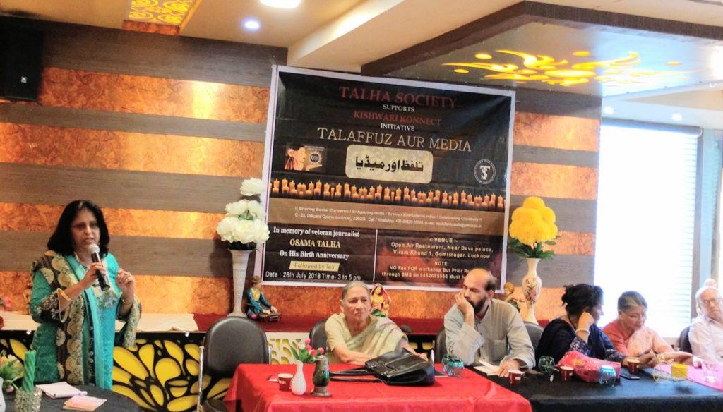 मीडिया और तल्लफ़ुज़  पर कार्यशाला का आयोजन
