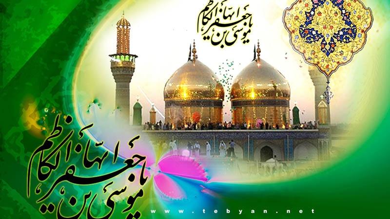 حضرت امام موسی کاظم (ع) کا ولادت با سعادت مبارک