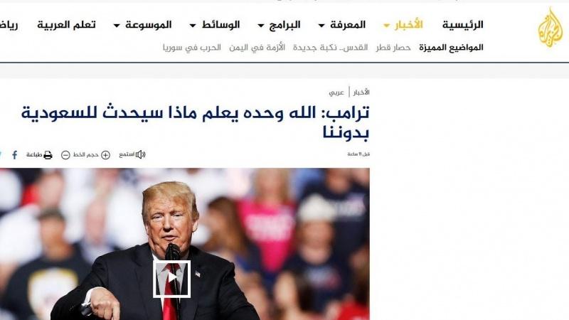 الجزیرہ ویب سائٹ نے اپنی سرخی سے سعودی عرب کو رسوا کیا!