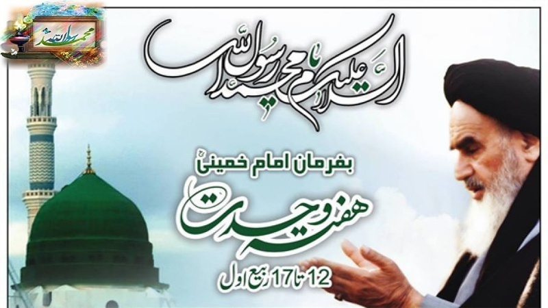 Eid milad e nabi – Dailyaag com: Urdu daily newspaper