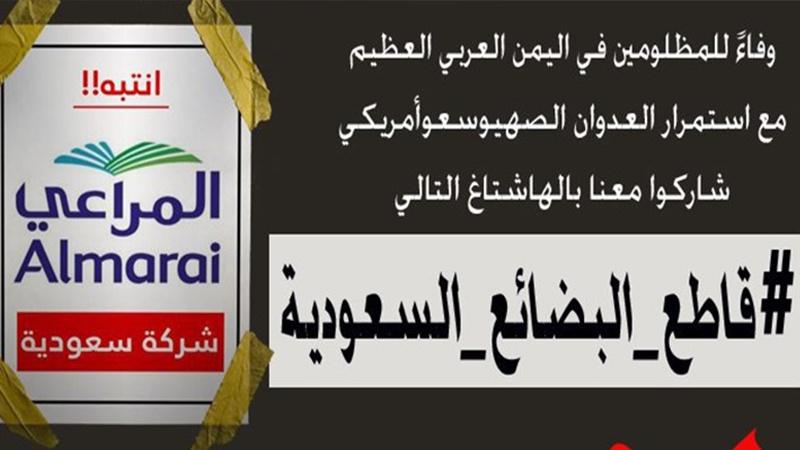 سوشل میڈیا پر سعودی مصنوعات کے بائیکاٹ کی کمپین