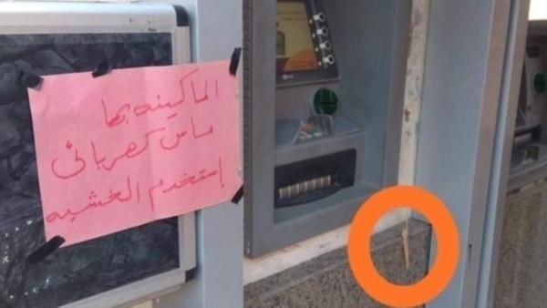 مصر : خبر دار! 'اے ٹی ایم' میں کرنٹ ہے، ہاتھ کے بجائے لکڑی استعمال کریں'