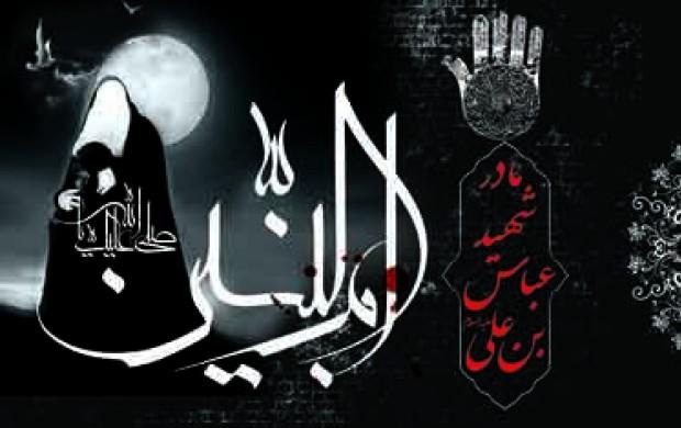 ہم شیعہ قوم ڈاٹ کام حضرت عباس ع کی مادر گرامی جناب ام البنین (ع) کی یوم وفات پر تسلیت و تعزیت پیش کرتے ہیں
