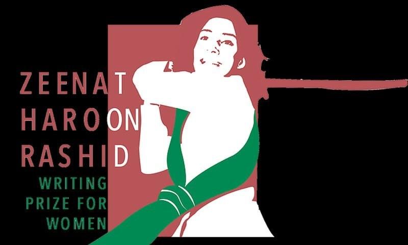 خواتین لکھاریوں کے لیے ایوارڈ کا اعلان