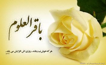 ماہ رجب کی پہلی تاریخ اور ولادت امام محمد باقر علیہ السلام