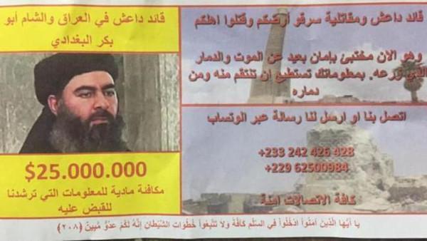 البغدادی کی گرفتاری پر 25 ملین ڈالر کا انعام مقرر