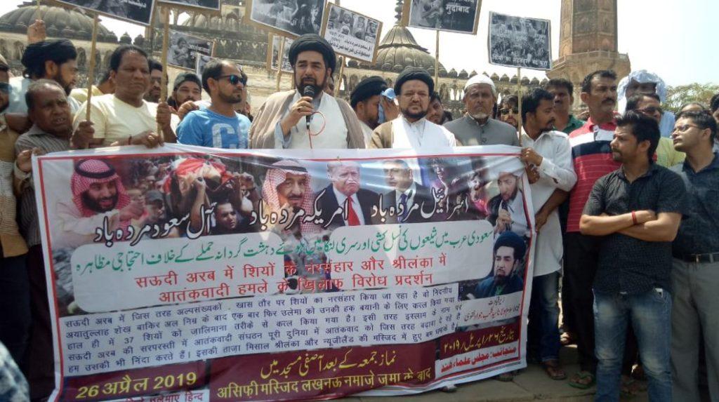 سعودی عرب میں شیعہ نسل کشی کے خلاف لکھنئو میں مولانا کلب جواد نے کیا احتجاجی مظاہرہ