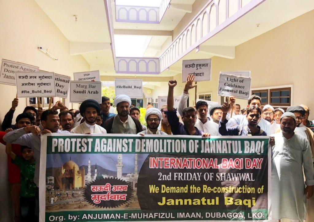 مسجد ابو طالب میں انہدام جنت البقیع کے سلسلہ میں احتجاج