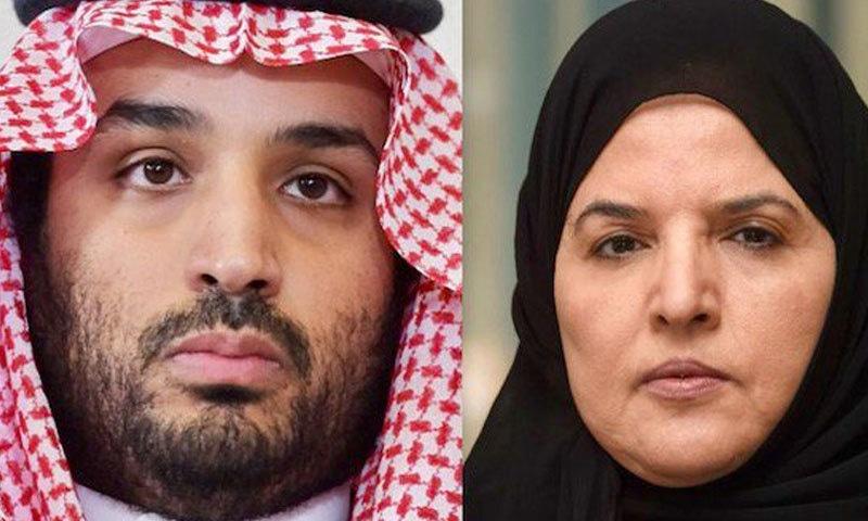فرانس میں سعودی عرب کے خونخوار بادشاہ شاہ سلمان کی بیٹی شہزادی حصہ پر مقدمہ درج