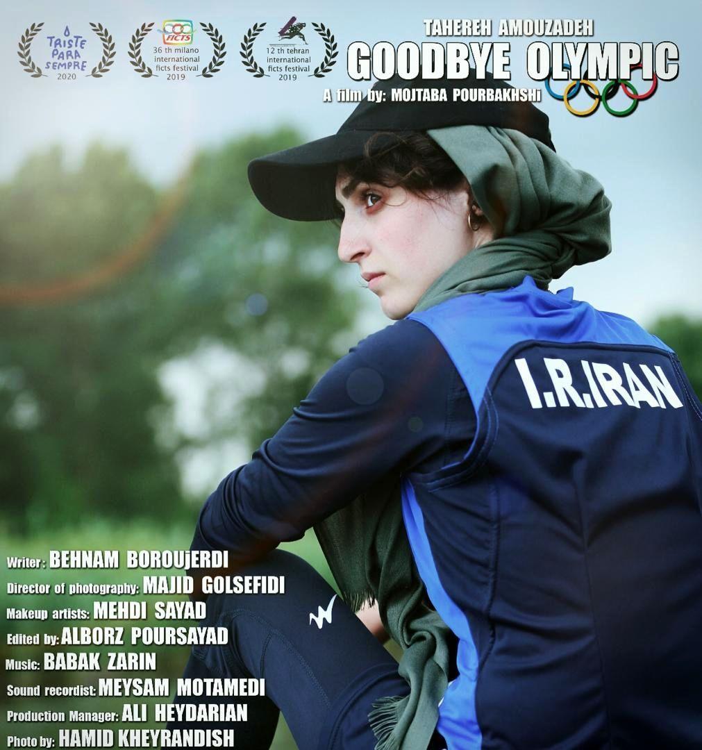 ایرانی فلم کو امریکی فیسٹیولز میں نمائش کیلئے پیش کیا گیا