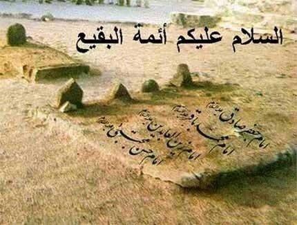 آٹھ شوال بلیک ڈے- جنت البقیع کے منہدم روضوںکی تعمیر کا کیا گیا مطالبہ
